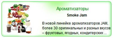 Аоматизаторы SmokeJam