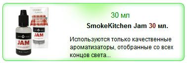 Жидкость SmokeKitchen Jam