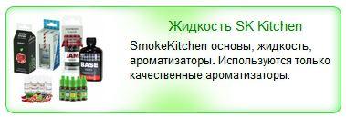 Основы, ароматизаторы, жидкость SmokeKitchen