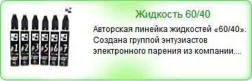 Жидкость для электронных сигарет 60/40