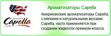 Ароматизаторы Capella производитель USA