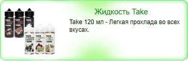 Жидкость для электронных сигарет Take