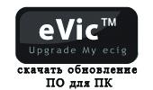 обновления ПО для eVic