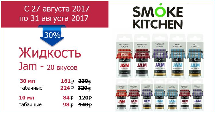 Скидка на жидкость Smoke Kitchen Jam 30 и 10 мл