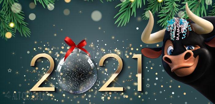 С Новым 2021 Годом! www.alt-cigaret.ru