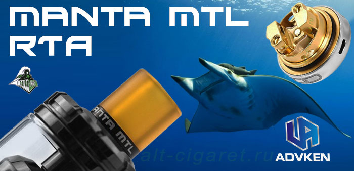 Атомайзер Advken Manta MTL RTA