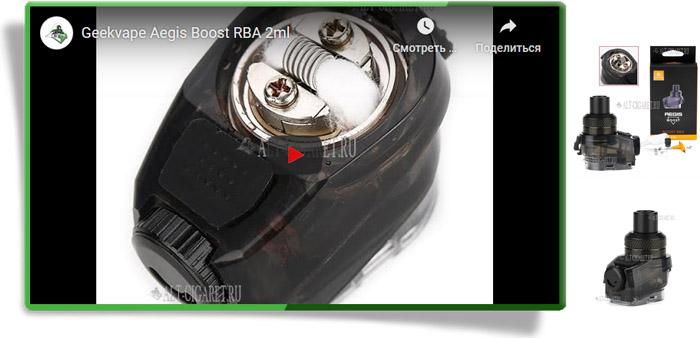 Geekvape Aegis Boost RBA - цена
