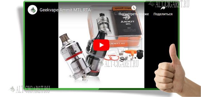 Geekvape Ammit MTL RTA 3D обдув