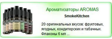 Ароматизаторы AROMAS Smoke Kitchen