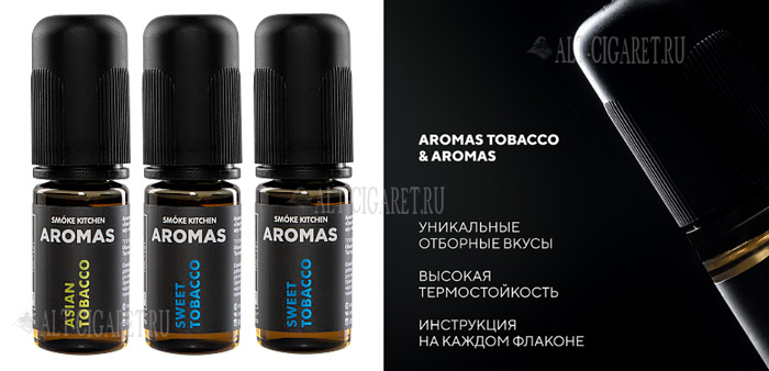 Табачные АРОМАТИЗАТОРЫ AROMAS