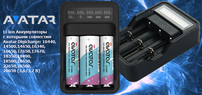 Зарядное устройство Avatar Intelligent Battery Digicharger