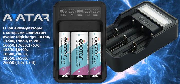 Зарядное устройство Avatar Intelligent Battery Digicharger