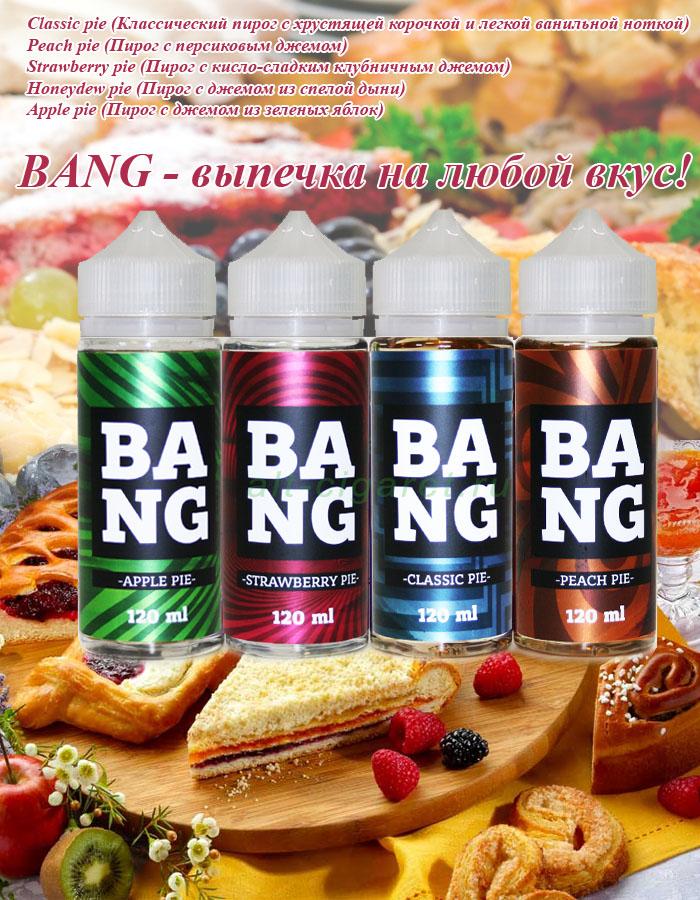 Жидкость BANG, выпечка на любой вкус