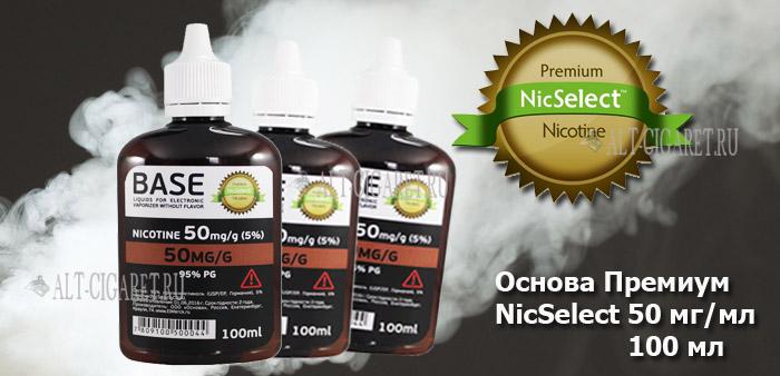 Основа Премиум NicSelect 50 мг/мл