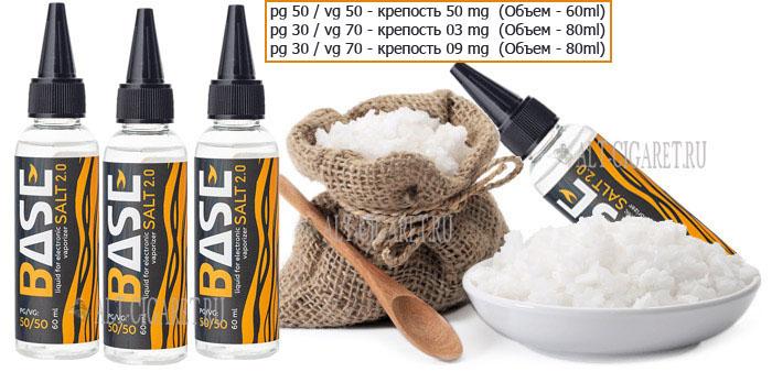 BASE salt 2.0