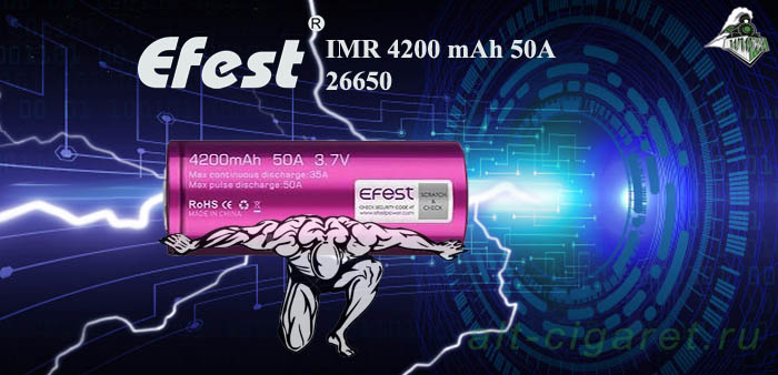 Высокотоковый аккумулятор Efest 26650, 4200mAh, 50А