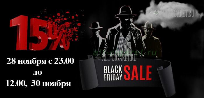 Черная пятница на alt-cigaret.ru, скидки 15 % на все