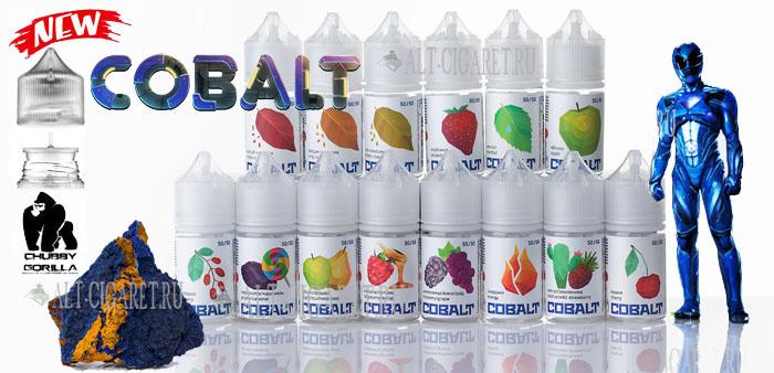 Жидкость COBALT