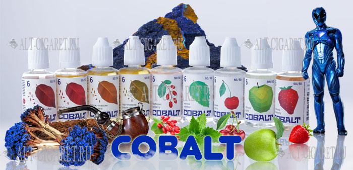 Жидкость COBALT - табачные и моно вкусы