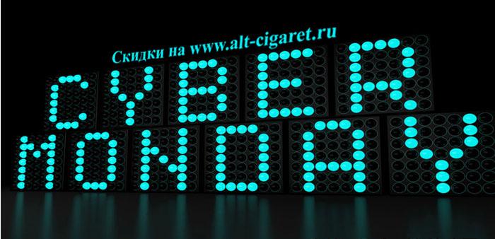 Киберпонедельник на alt-cigaret. Скидки на все