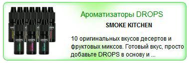 Ароматизаторы DROPS