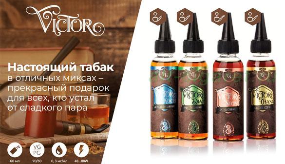 Жидкость VICTOR, табачные вкусы