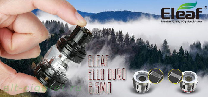 Клиромайзер Eleaf Ello Duro