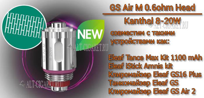 Испаритель Eleaf GS Air M для Eleaf Tance Max Kit 1100 mAh