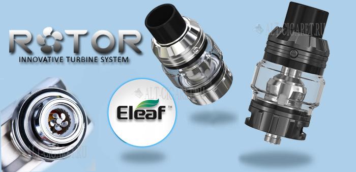 Eleaf Rotor Sub Ohm Tank