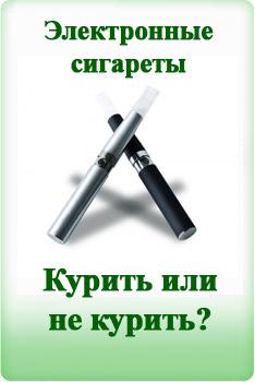 Электронные сигареты курить