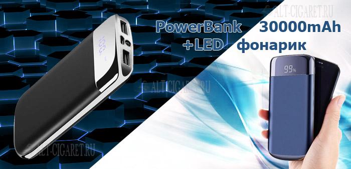 PowerBank 30000mAh + LED фонарик