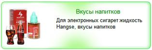 Жидкость Hangsen для электронных сигарет