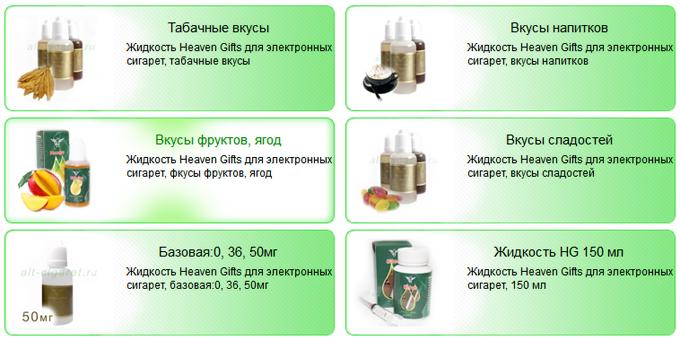 Жидкость Heaven Gifts для электронных сигарет