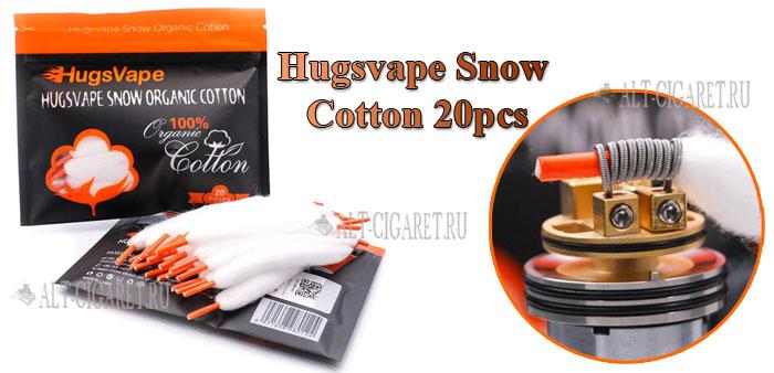 Hugsvape Snow Cotton 20pcs (100% хлопок)