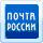Оплата через Почту России на территории России
