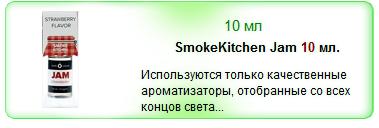 Жидкость SmokeKitchen Jam 10 мл