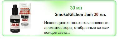 Жидкость SmokeKitchen Jam 30 мл
