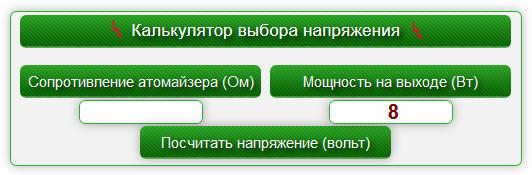 Калькулятор выбора напряжения