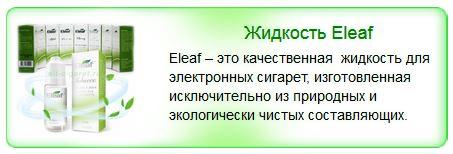 Жидкость для электронных сигарет Eleaf