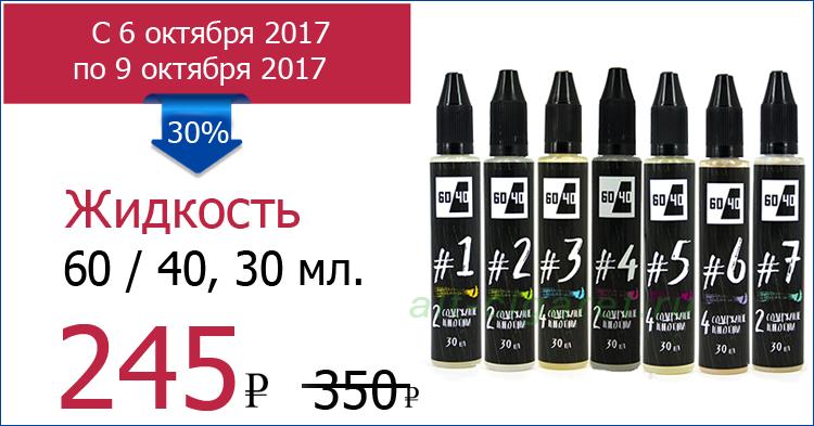 Жидкость для электронных сигарет 60 40. 30мл