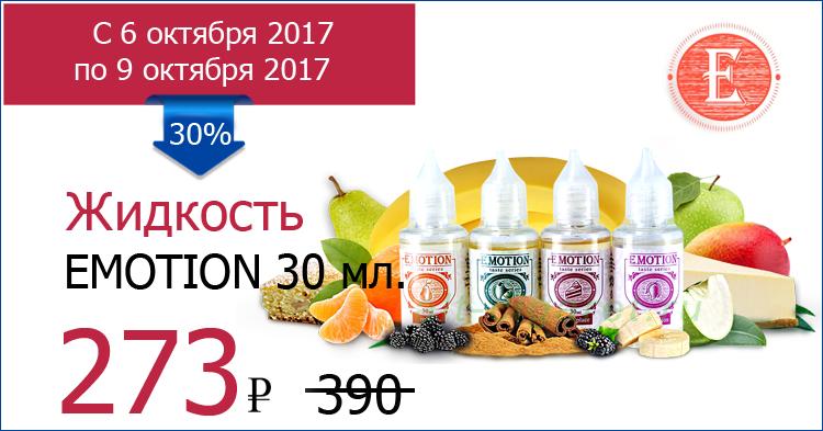 Жидкость для электронных сигарет EMOTION 30 мл