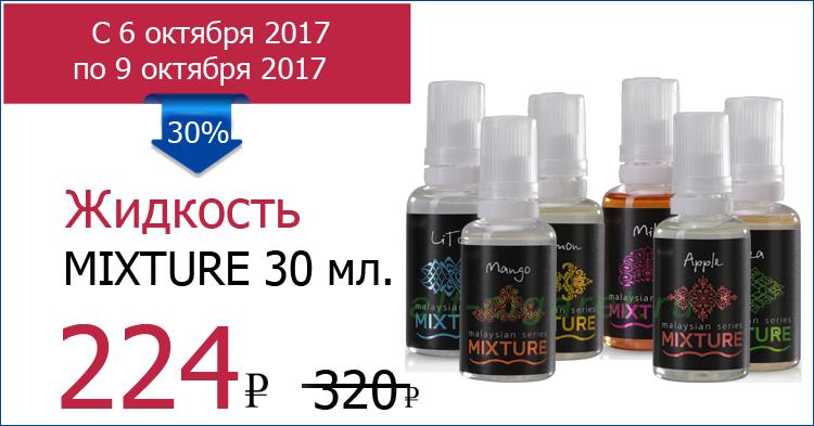 Жидкость для электронных сигарет mixture 30ml