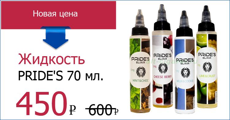 Жидкость для электронных сигарет PRIDE'S