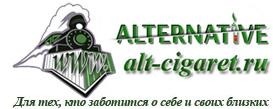 Интернет магазин электронных сигарет Alt-cigaret