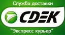 Траспортная компания СДЭК. Доставка в 160 городов России