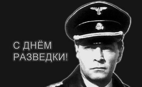 Скидка 20% . День военной разведки