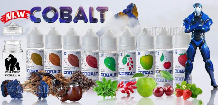 Жидкость COBALT во флаконах Chubby Gorilla 30 мл)