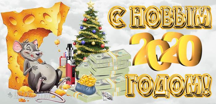 С Новым 2020 Годом! www.alt-cigaret.ru