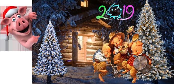 С Новым 2019 Годом! www.alt-cigaret.ru