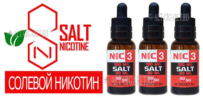 Cолевой никотин NIC-3 SALT 100 mg/ml, 30 мл